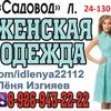 Садовод 24-130 22-112