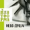 "Небо-Душа | ""Платформа  - 2020"" | 4 июля"