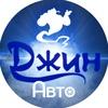 Автосервис ДЖИН АВТО | Чебоксары