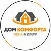 Дом Комфорта   Окна и Двери Смоленская область