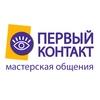 """Тренинговая компания """"Первый Контакт"""", г. Москва"""