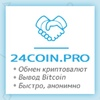 24coin.pro Вывод Bitcoin Ethereum Exmo Cod Qiwi