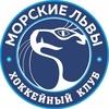 Хоккейный клуб «Морские львы»