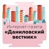 """Районная газета """"Даниловский вестник"""""""