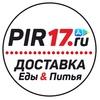 Доставка Еды и Питья PIR17.ru, 8-927-325-17-17 !