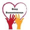 БФ Фонд Взаимопомощи