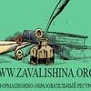 WWW.ZAVALISHINA.ORG