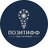Организация праздников   Компания ПОЗИТИФФ СПб