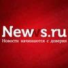 Newws.ru