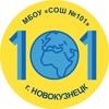 "МБОУ ""СОШ №101"" г. Новокузнецк"
