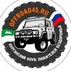 OFFROAD45-Курганский клуб любителей бездорожья