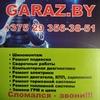 Garaz.by