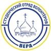 """Студенческий волонтёрский отряд """"Вера"""" РУТ(МИИТ)"""
