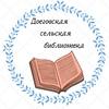 Доеговская сельская библиотека