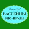 Строительство Бассейнов, БиоПрудов в Красноярске