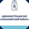 Krasnoyarsky Rayon