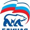 """РОП ПП """"ЕДИНАЯ РОССИЯ"""" Д.А. Медведева"""