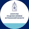 Агентство по делам архивов Астраханской области