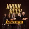 Uriah Heep | Владивосток | 05.04.2022