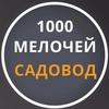 1000 МЕЛОЧЕЙ САДОВОД 9 ЛИНИЯ 103 ПАВИЛЬОН