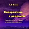 Зеркала Булаева. Биоэнергетика и экстрасенсорика