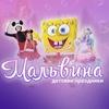 Мальвина -детские праздники | аниматоры в Бийске