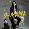 Социальный проект «Я — МАМА»