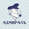 Тур поиск   Визы   Круизы   Адмиралъ
