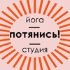 Студия йоги ПОТЯНИСЬ!