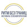 """Фестиваль телесной перкуссии """"Ритм без границ"""""""