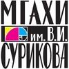 МГАХИ им.В.И. Сурикова / Приемная комиссия
