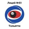 Официальная группа МБУ «Лицей № 51»
