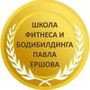 Школа фитнеса Павла Ершова