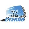 Автостекло74 |  Челябинск