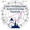 Астрологическая Академия Шеcтопалова (СПбАА)