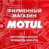 Motul Тюмень (фирменный магазин)