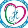 ГБУ СО КК «Геленджикский КЦСОН»