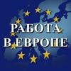 Работа в Европе. Вакансии Польши, вакансии Чехии