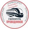 Студенческий отряд проводников РУТ (МИИТ)