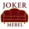 Мебельная компания  Joker  г. Бежецк.