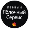 Яблочный Сервис — срочный ремонт Apple в СПб