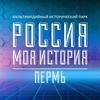 """Исторический парк """"Россия - Моя история"""" Пермь"""
