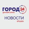 Город24 - Новости Крыма