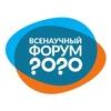 Всенаучный форум 2020