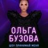 Ольга Бузова — Иваново — 17 мая 2021
