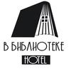 """Сеть отелей """"Библиотека"""" в Москве"""