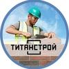 Строительство домов / ТИТАНСТРОЙ