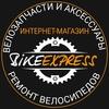 Интернет-магазин bikeexpress.by