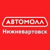 Автомолл Нижневартовск