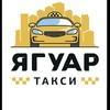 Такси Ягуар Нефтекамск